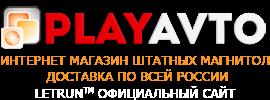Штатные магнитолы от компании PLAYAVTO.RU - официальный сайт LeTrun (Летран)